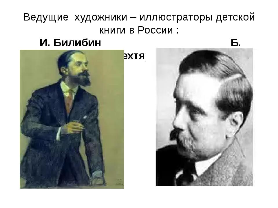 Ведущие художники – иллюстраторы детской книги в России : И. Билибин Б. Дехтя...