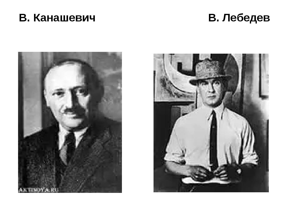 В. Канашевич В. Лебедев