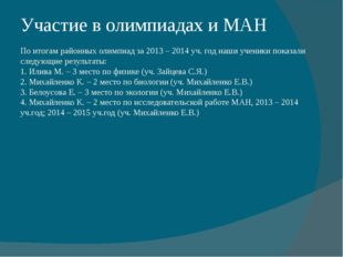 Участие в олимпиадах и МАН По итогам районных олимпиад за 2013 – 2014 уч. год