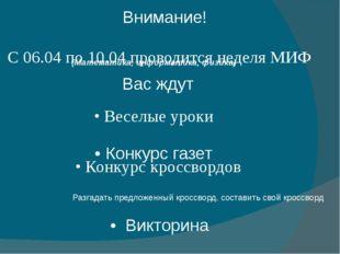 Внимание! С 06.04 по 10.04 проводится неделя МИФ Вас ждут • Веселые уроки • К
