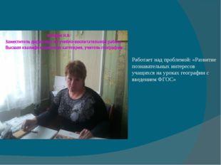 Работает над проблемой: «Развитие познавательных интересов учащихся на уроках