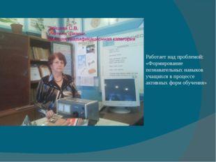 Работает над проблемой: «Формирование познавательных навыков учащихся в проце