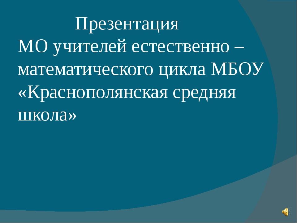 Презентация МО учителей естественно – математического цикла МБОУ «Краснополя...