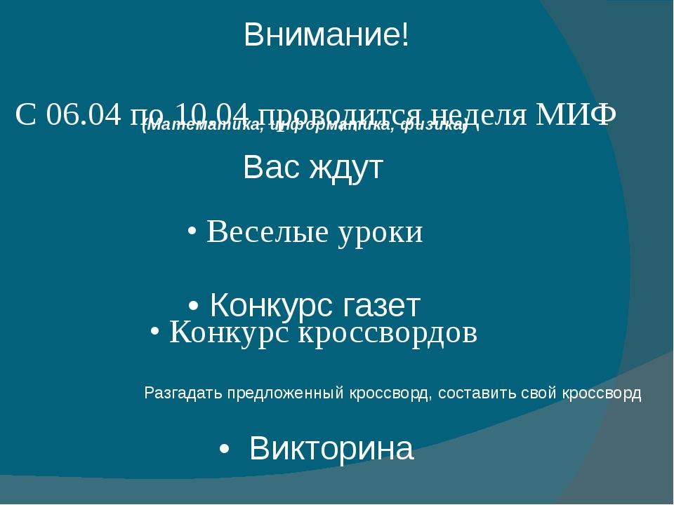 Внимание! С 06.04 по 10.04 проводится неделя МИФ Вас ждут • Веселые уроки • К...