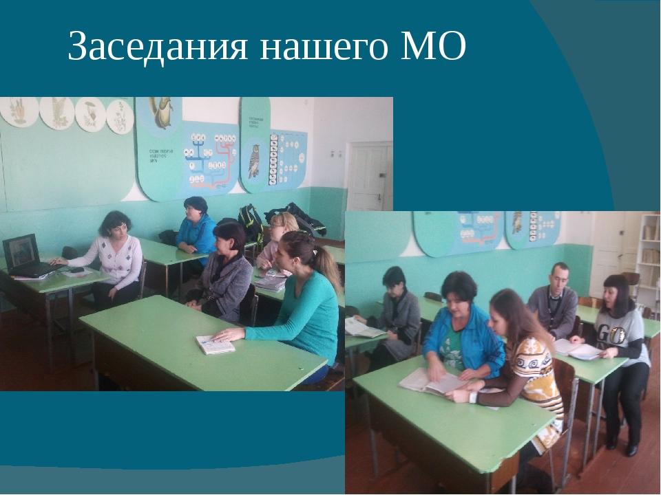 Заседания нашего МО