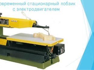 Современный стационарный лобзик с электродвигателем 10