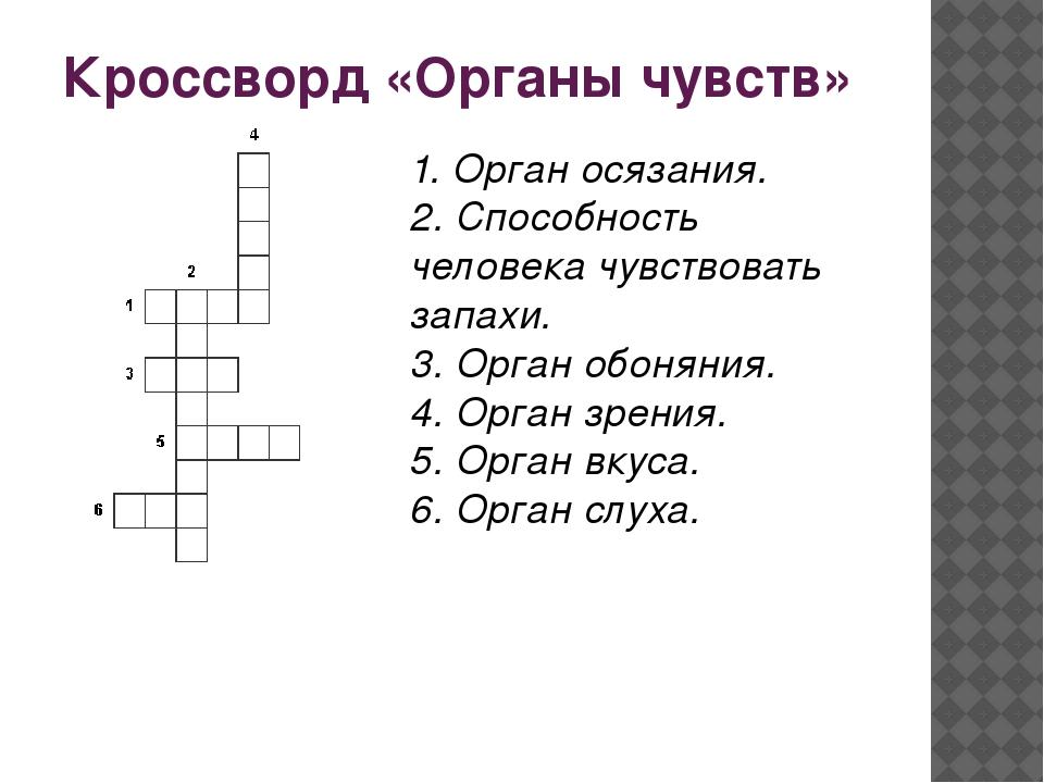 авг учитель кроссворд на тему органы человека ООО Уралмаш