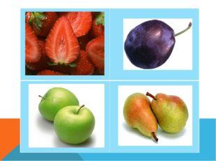 Это –ягода, а не фрукт.