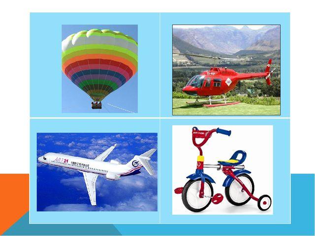 Велосипед- не воздушный транспорт