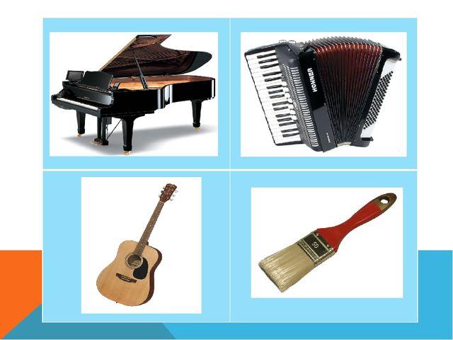 Кисточка - это не музыкальный инструмент.