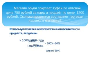 Магазин обуви покупает туфли по оптовой цене 750 рублей за пару, а продаёт п