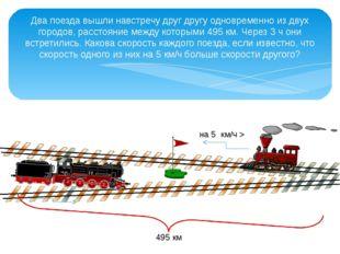 Два поезда вышли навстречу друг другу одновременно из двух городов, расстояни