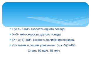 Пусть Х-км/ч скорость одного поезда; Х+5- км/ч скорость другого поезда; (Х+ Х