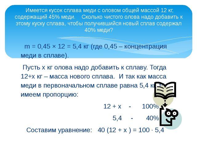 m = 0,45 × 12 = 5,4 кг (где 0,45 – концентрация меди в сплаве). Пусть x кг о...