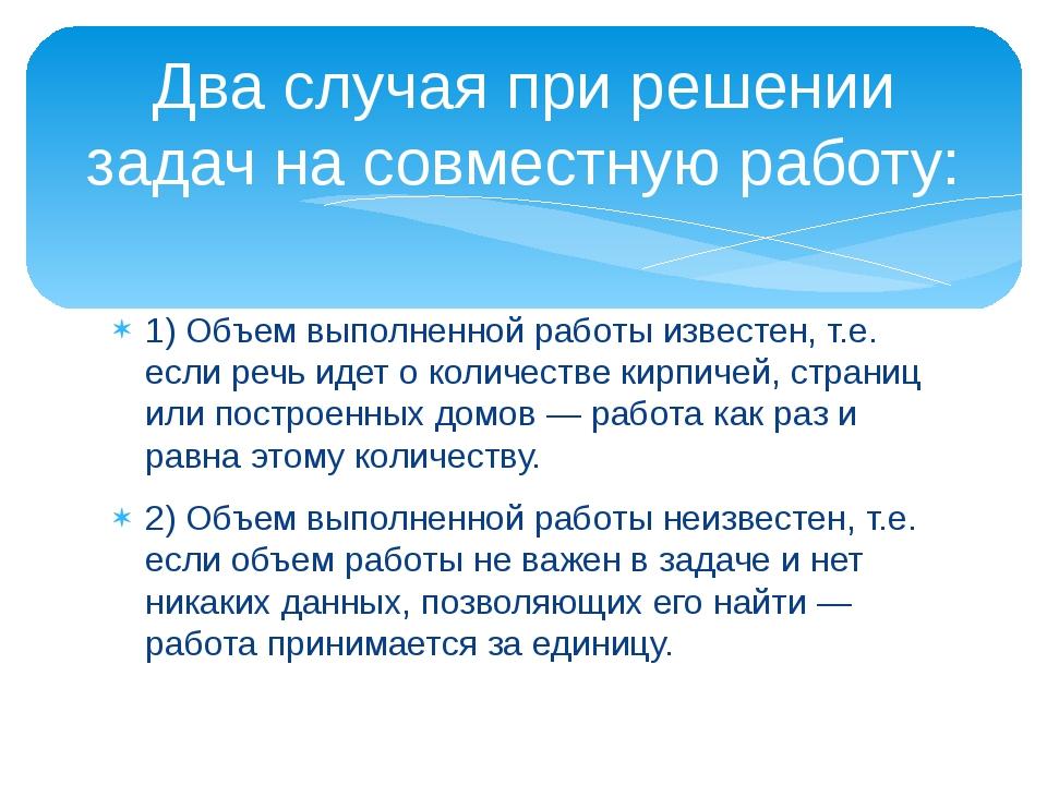 1) Объем выполненной работы известен, т.е. если речь идет о количестве кирпич...