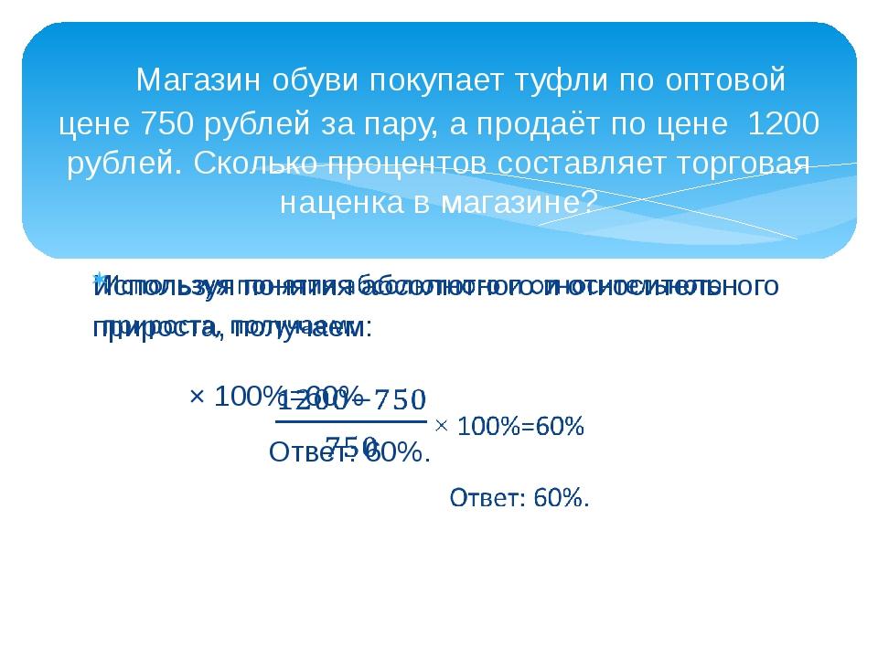 Магазин обуви покупает туфли по оптовой цене 750 рублей за пару, а продаёт п...