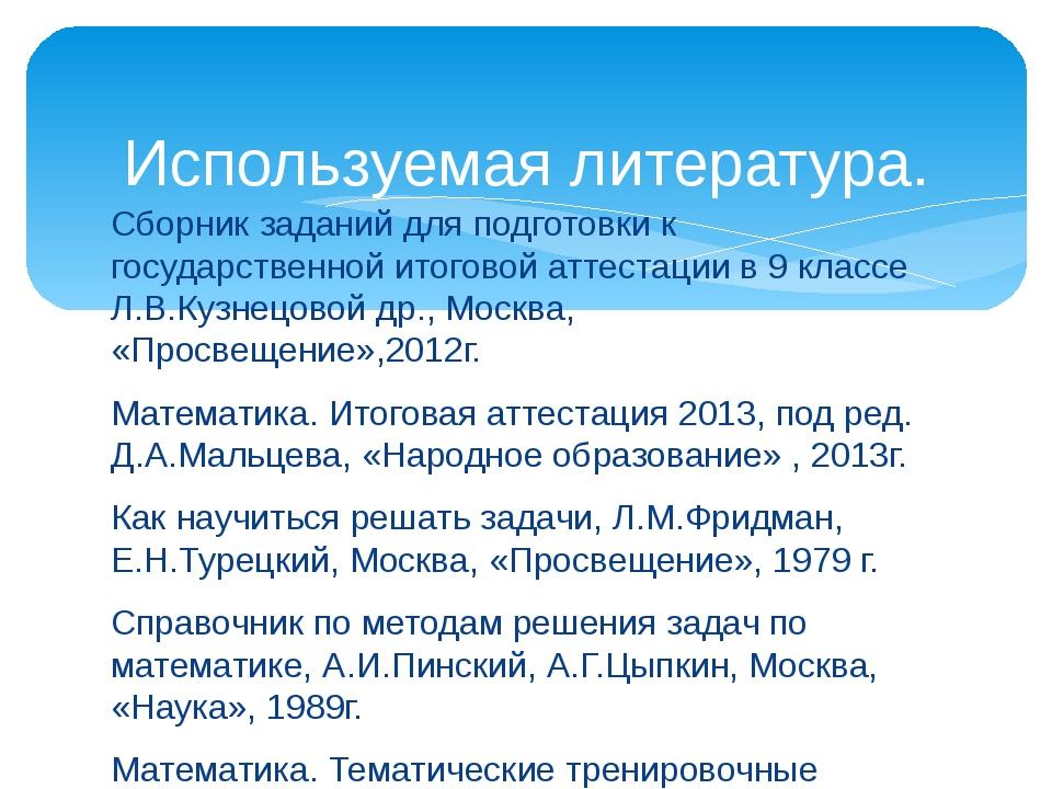 Сборник заданий для подготовки к государственной итоговой аттестации в 9 клас...