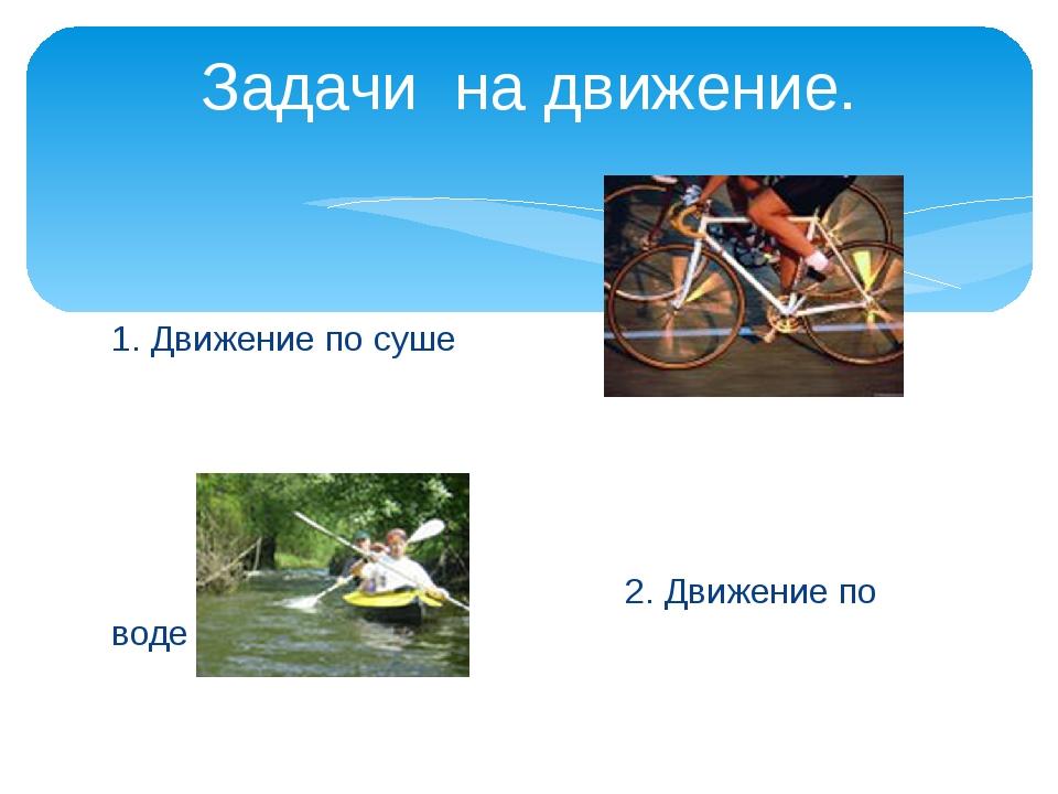 1. Движение по суше 2. Движение по воде Задачи на движение.