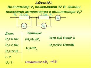 Задача № 1. Вольтметр V1 показывает 12 В. каковы показания амперметра и вольт