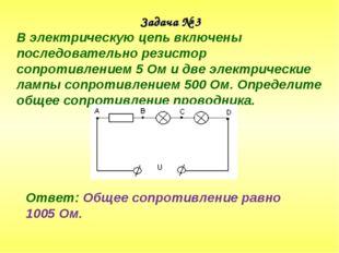 Задача № 3 В электрическую цепь включены последовательно резистор сопротивлен