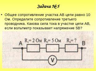 Задача № 5 Общее сопротивление участка АВ цепи равно 10 Ом. Определите сопрот