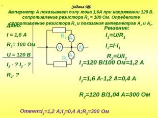 Задача №6 Амперметр А показывает силу тока 1,6А при напряжении 120 В. сопроти