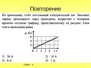 Повторение Ответ: 4