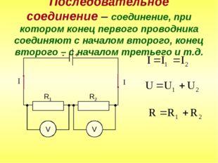 Последовательное соединение – соединение, при котором конец первого проводник