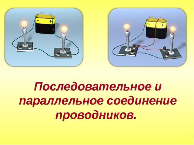 Последовательное и параллельное соединение проводников.