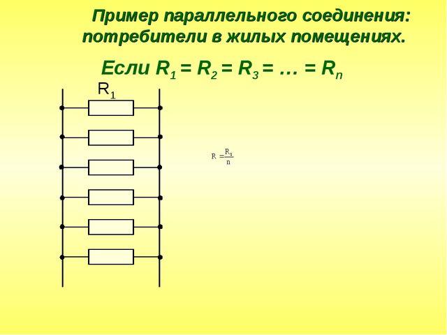 R1 Если R1 = R2 = R3 = … = Rn Пример параллельного соединения: потребители в...