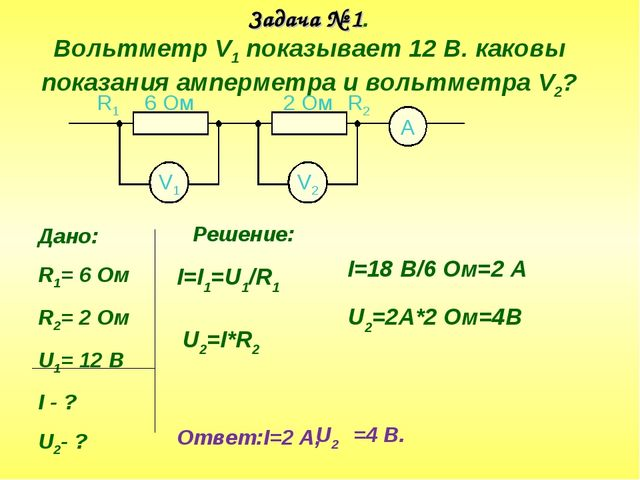 Задача № 1. Вольтметр V1 показывает 12 В. каковы показания амперметра и вольт...