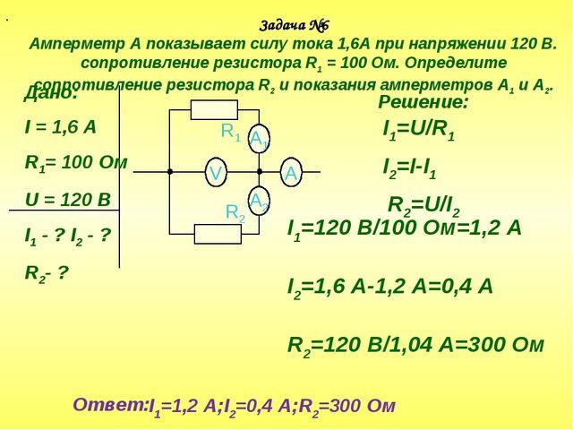 Задача №6 Амперметр А показывает силу тока 1,6А при напряжении 120 В. сопроти...