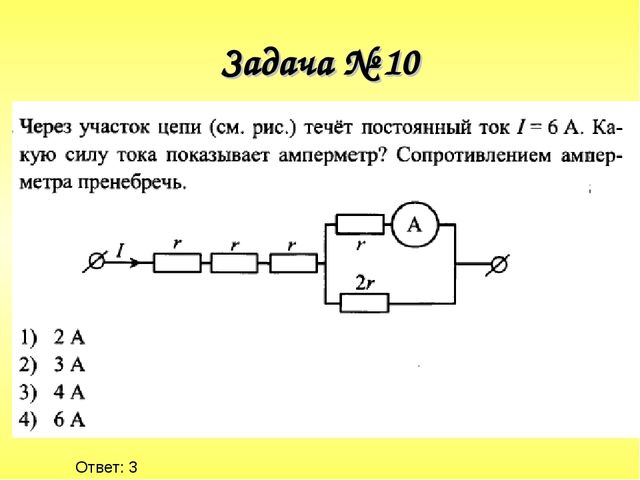 Задача № 10 Ответ: 3