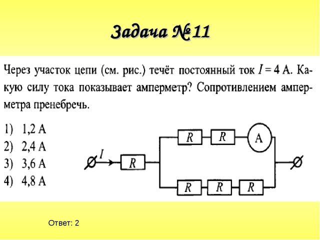 Задача № 11 Ответ: 2