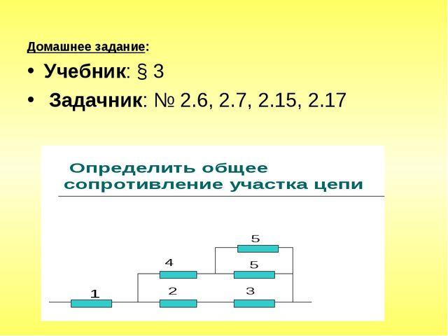 Домашнее задание: Учебник: § 3 Задачник: № 2.6, 2.7, 2.15, 2.17