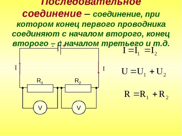 Последовательное соединение – соединение, при котором конец первого проводник...