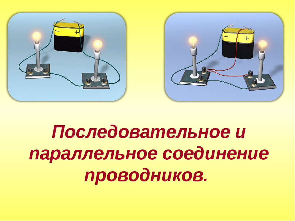 картинки последовательное и параллельное соединение проводников выставить зажигание