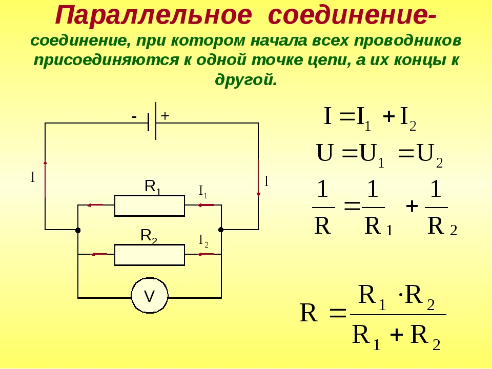 Параллельное соединение- соединение, при котором начала всех проводников прис...