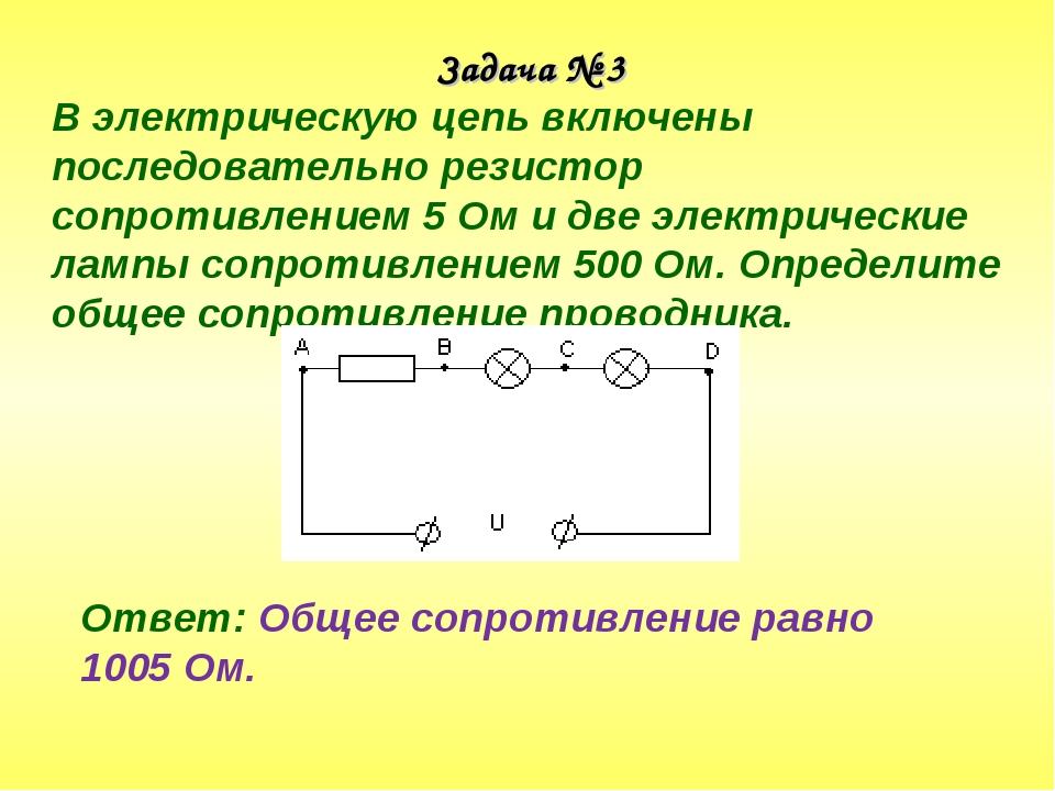 Задача № 3 В электрическую цепь включены последовательно резистор сопротивлен...