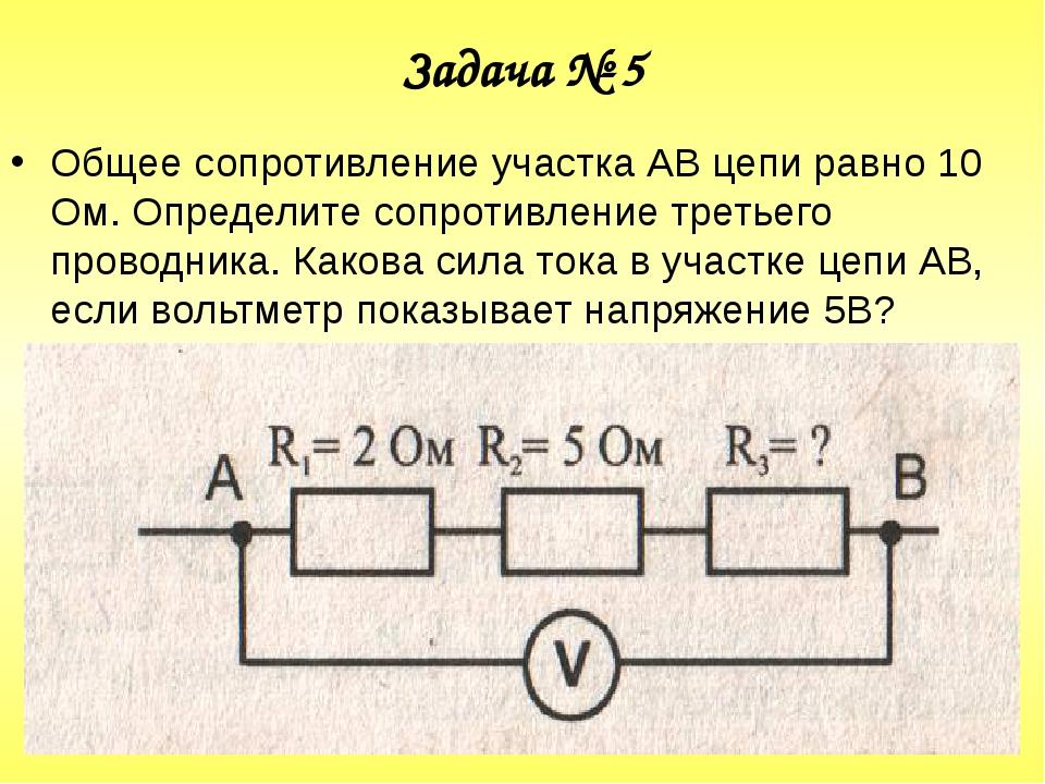 Задача № 5 Общее сопротивление участка АВ цепи равно 10 Ом. Определите сопрот...