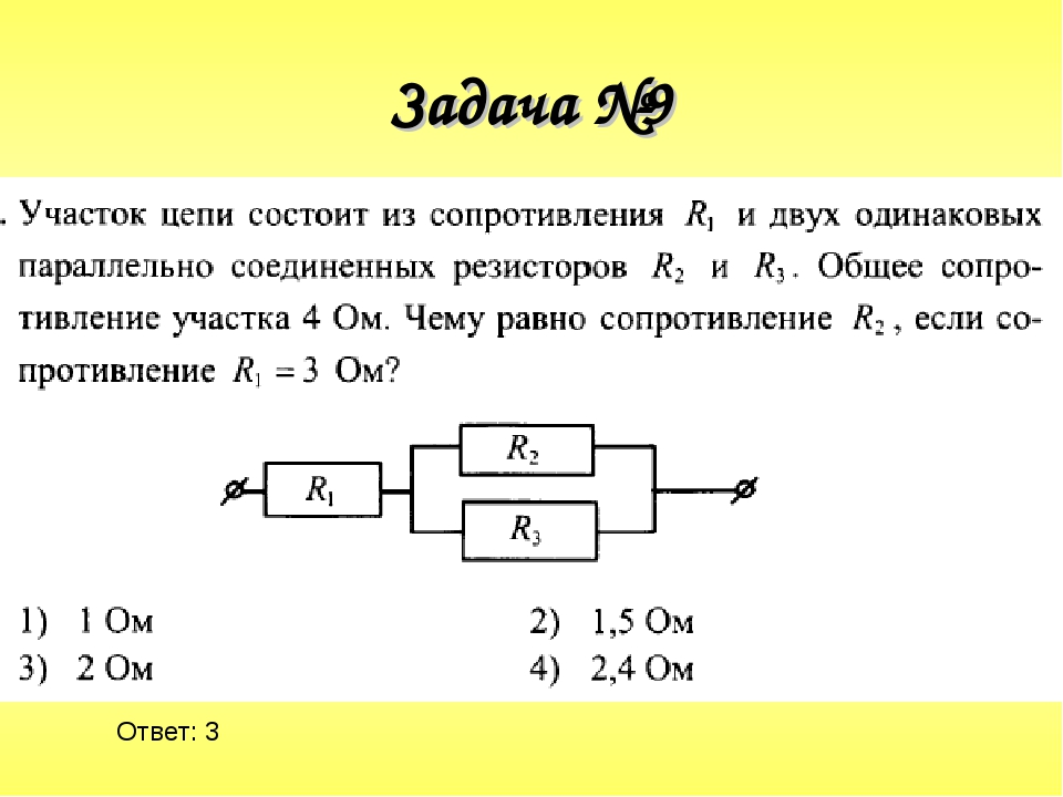 Задача №9 Ответ: 3
