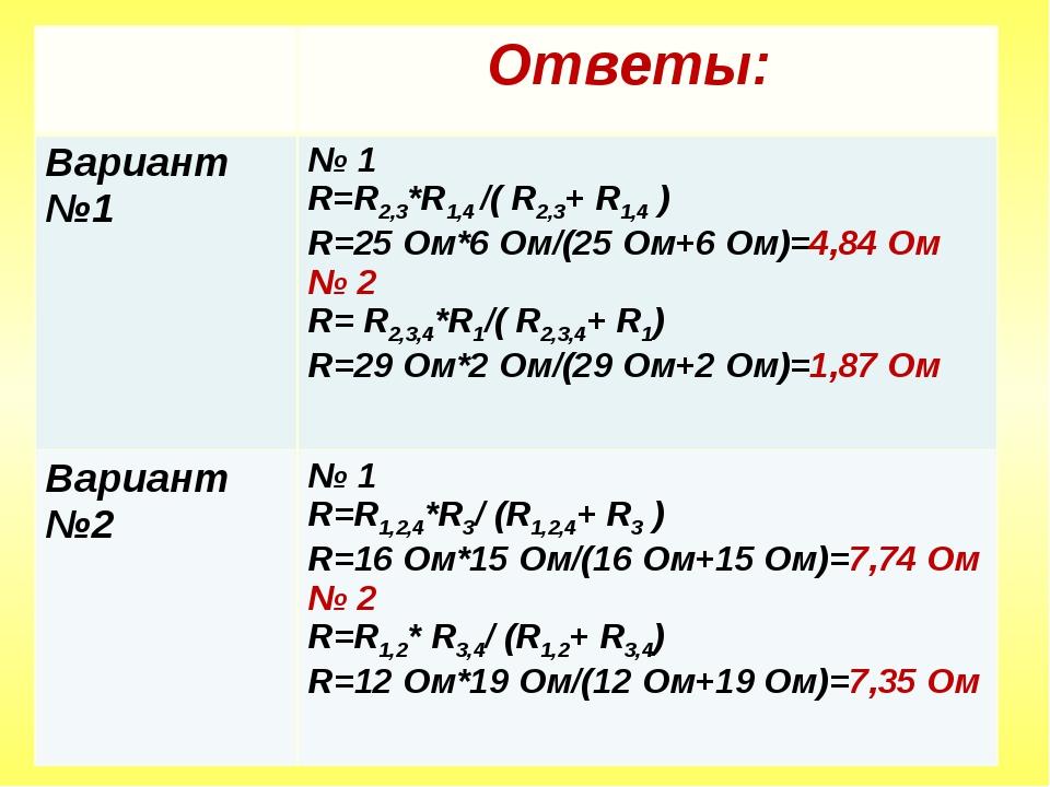 Ответы: Вариант №1№ 1 R=R2,3*R1,4 /( R2,3+ R1,4 ) R=25 Ом*6 Ом/(25 Ом+6 Ом...
