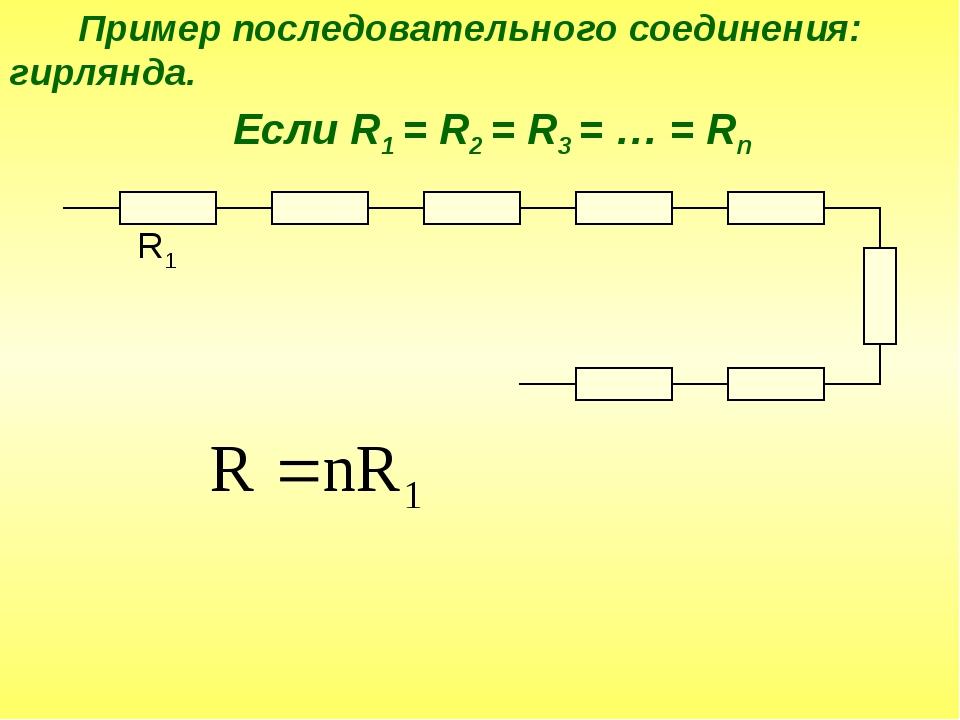 R1 Если R1 = R2 = R3 = … = Rn Пример последовательного соединения: гирлянда.
