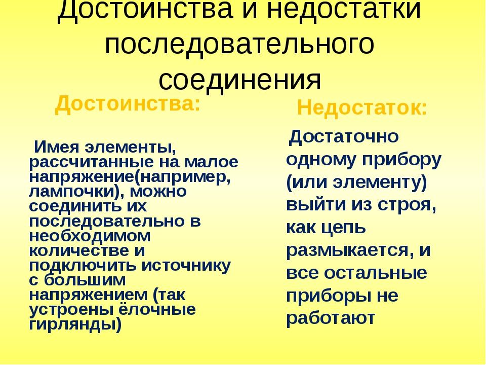 Достоинства и недостатки последовательного соединения Достоинства: Имея элеме...