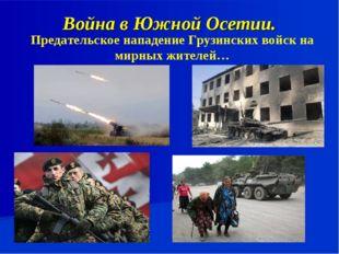 Война в Южной Осетии. Предательское нападение Грузинских войск на мирных жите
