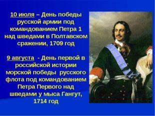 10 июля – День победы русской армии под командованием Петра 1 над шведами в П