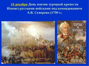 24 декабря День взятия турецкой крепости Измаил русскими войсками под командо