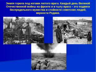 Земля горела под ногами лютого врага. Каждый день Великой Отечественной войны