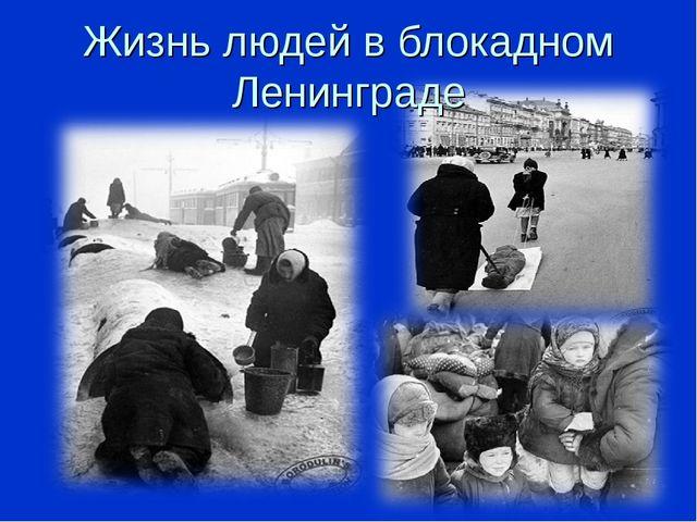 Жизнь людей в блокадном Ленинграде