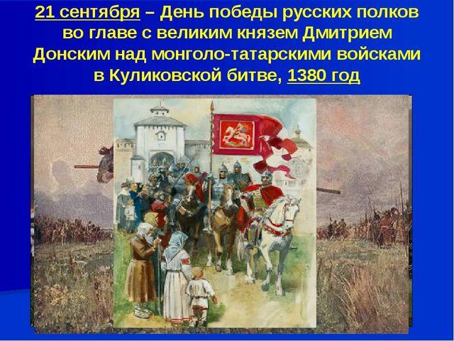 21 сентября – День победы русских полков во главе с великим князем Дмитрием Д...